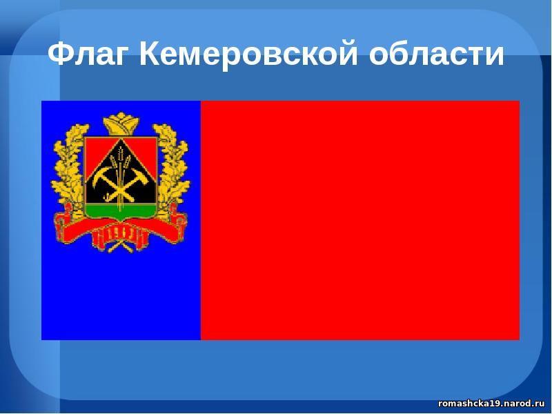 Гимн Кузбасса